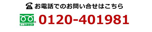 お電話でのお問い合せはこちら フリーダイヤル 0120-401981