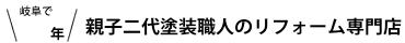 岐阜で50年 親子二代塗装職人のリフォーム専門店