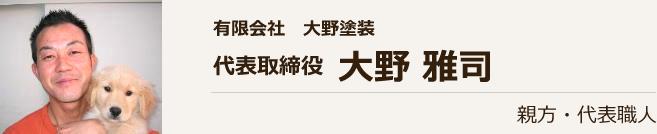 有限会社 大野塗装 代表取締役 大野 雅司 親方・代表職人