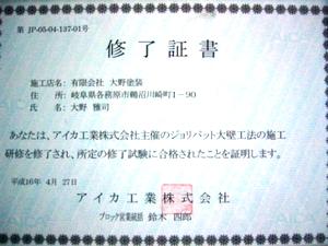 ジョリパット大壁工法技術認定書