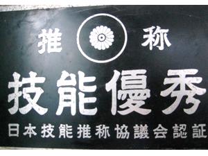 日本技能推称協議会認証