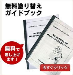 無料塗り替えガイドブック