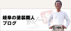 岐阜の塗装職人ブログ