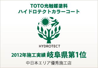 TOTO光触媒塗料ハイドロテクトカラーコート
